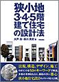 狭小地3,4,5階建て住宅の設計法